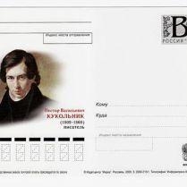 В 2009 году, в честь 200-летия со дня рождения писателя и поэта Нестора Кукольника, был выпущен почтовый конверт с его изображением.